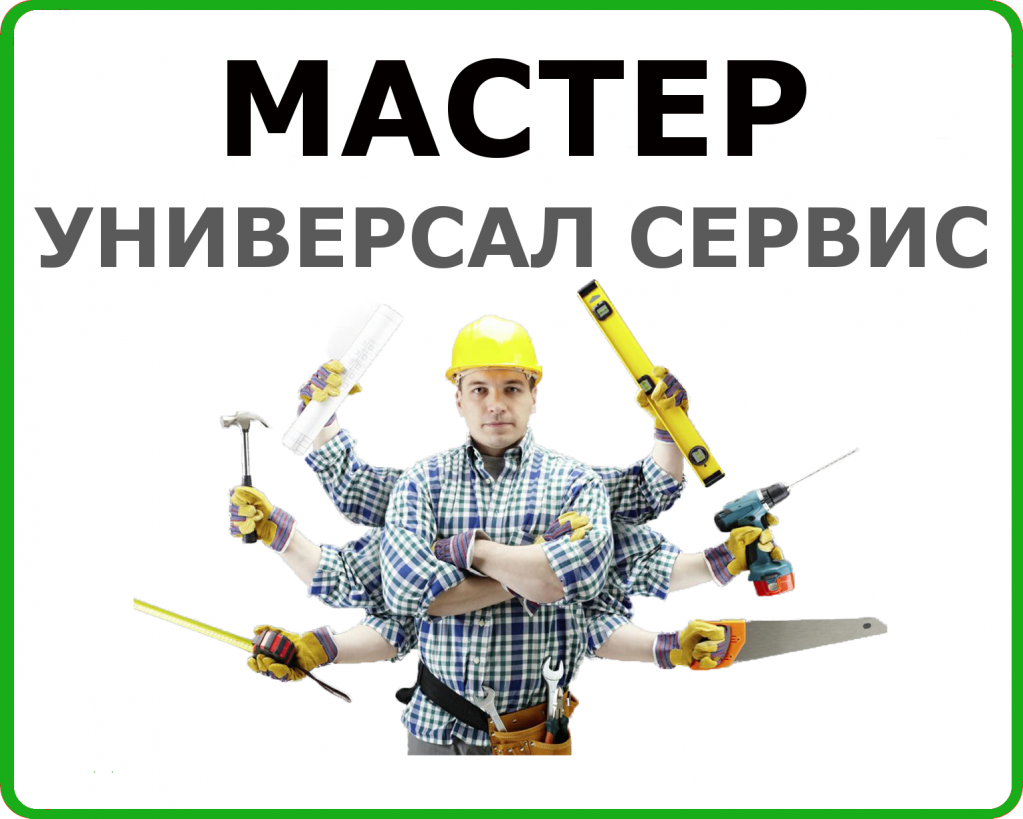 мастер.png